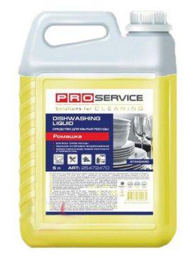 Средство для мытья посуды PRO SERVICE ромашка